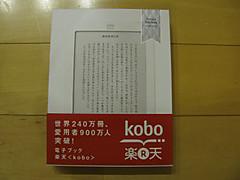 Kobo1