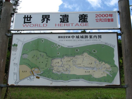 中城城:案内図